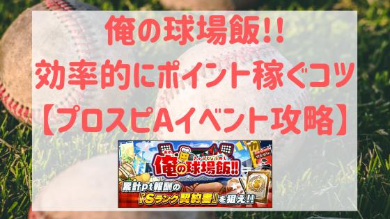 【プロスピA】俺の球場飯!!効率的にポイントを稼ぐコツ【イベント攻略】