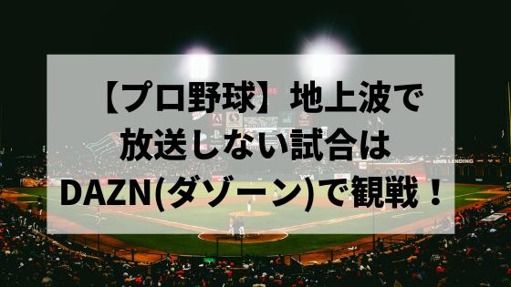 【プロ野球】地上波で放送しない試合はDAZN(ダゾーン)で観戦しよう!