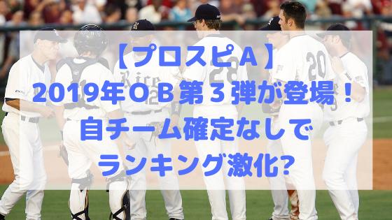 【プロスピA】2019年OB第3弾が登場