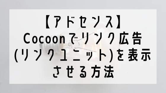 【アドセンス】 Cocoonでリンク広告 (リンクユニット)を表示 させる方法