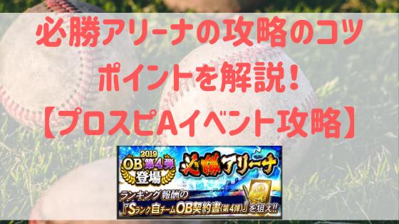 【プロスピA】必勝アリーナの攻略のコツ・ポイントを解説!
