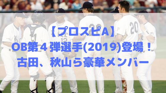 【プロスピA】OB第4弾選手(2019)が登場!古田、秋山ら豪華メンバー
