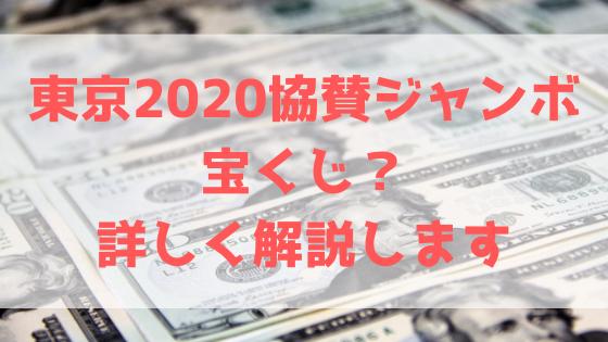 東京2020協賛ジャンボって何?詳しく解説します