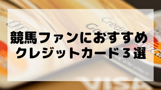 競馬ファンにおすすめのクレジットカード3選!
