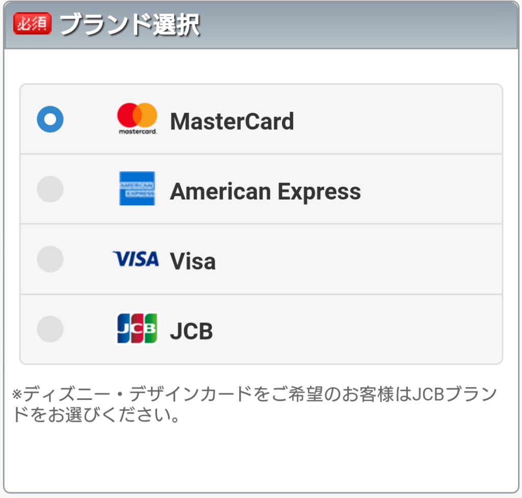 楽天カード 国際ブランド