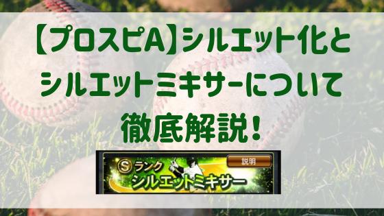 【プロスピA】シルエット化とシルエットミキサーについて徹底解説!