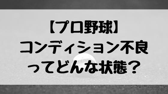 【プロ野球】コンディション不良ってどんな状態?