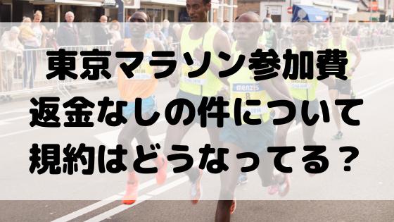 東京マラソン参加費 返金なしの件について 規約はどうなってる?