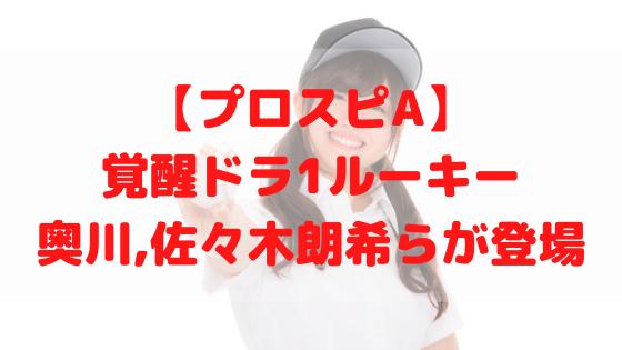 【プロスピA】覚醒ドラ1ルーキーで奥川,佐々木朗希らが登場【ドラフト1位】