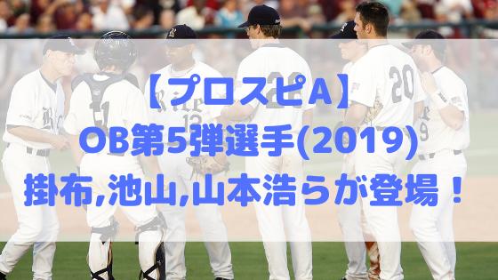 【プロスピA】OB第5弾選手(2019)で掛布,池山,山本浩らが登場!